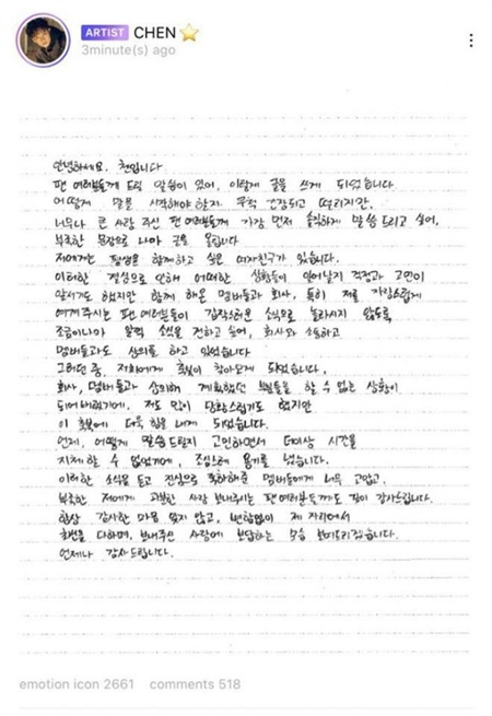 Bức thư tay Chen gửi người hâm mộ vào chiều 13/1