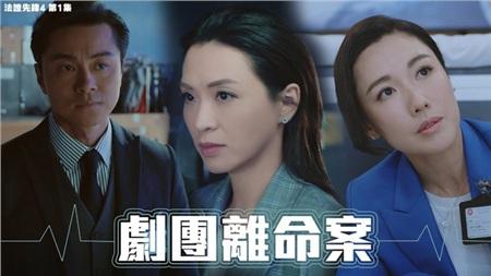 'Bằng chứng thép 4': Mất chất TVB vì vắng Âu Dương Chấn Hoa, vừa lên sóng đã có vụ cưỡng hiếp nữ sinh 16 tuổi 3