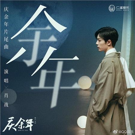 Tiêu Chiến là người hát bản nhạc cuối phim cho 'Khánh dư niên'.